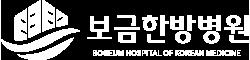 보금한방병원 02-6949-0337