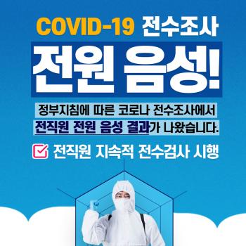 전직원 코로나19 전수조사 전원음성결과 안내