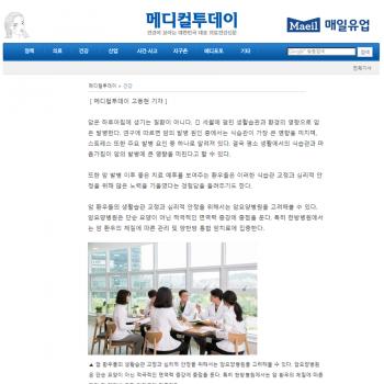 [언론보도] 암 환자 요양병원 선택 시 체질 고려한 한방치료 고려