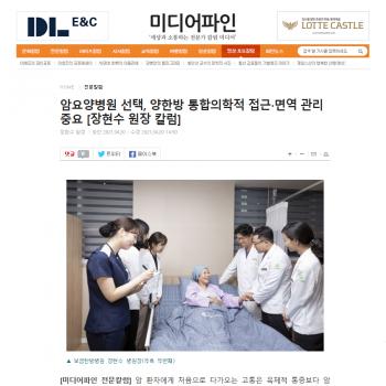 [언론보도] 암요양병원 선택, 양한방 통합의학적 접근·면역 관리 중요