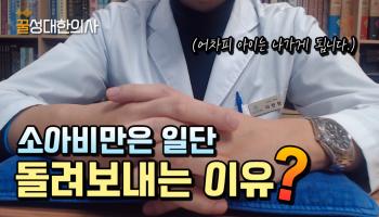 [꿀성대한의사] 소아비만은 일단 돌려보냅니다... 그 이유?
