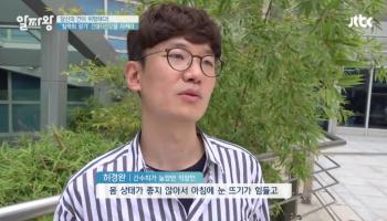 [JTBC 알짜왕] 보금한방병원 체질개선치료 및 간수치 개선사례
