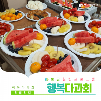 [행복다과회] 시원달콤한 행복다과회!
