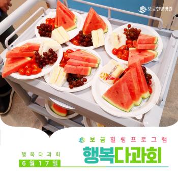 [행복다과회] 비타민 팡팡! 행복다과회