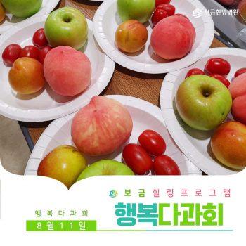 [행복다과회] 제철 과일과 함께하는 행복다과회!